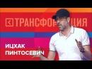 Ицхак Пинтосевич Выступление на форуме Трансформация 2017