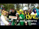Howl на дне томича 2017 команда Хранители природы