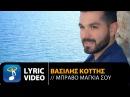 Βασίλης Κοττής Μπράβο Μαγκιά Σου Vasilis Kottis Bravo Magkia Sou Official Lyric Video HQ