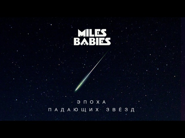 Miles Babies – Эпоха Падающих Звёзд (офіційне аудіо)