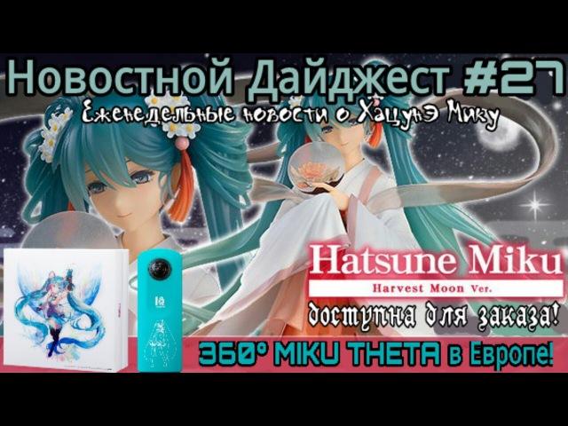 360° камера MIKU THETA в Европе, фигурка Harvest Moon Ver., о Gatebox - Новостной Дайджест HMFC 27