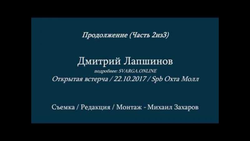 Дмитрий Лапшинов - Открытая встреча / 22.10.2017 / Продолжение (Часть 2из3)