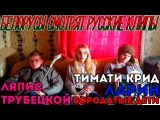 Иностранцы слушают русскую музыку #2 [Belarusian cover] (Ларин,Тимати, Бородатые Дети, Ляп...