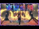 【東京喰種 OP】unravel ヲタ芸で表現してみた【北の打ち師達】Tokyo Ghoul Light dance