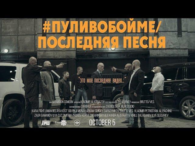 Каспийский Груз - пуливобойме / Последняя песня (официальное видео) » Freewka.com - Смотреть онлайн в хорощем качестве