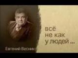 Евгений Весник. Всё не как у людей (2012) Документальный