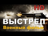 СИЛЬНЫЙ ВОЕННЫЙ ФИЛЬМ ВЫСТРЕЛ 2017 ! Фильмы про Войну ! #Фильмы 1941-45 !