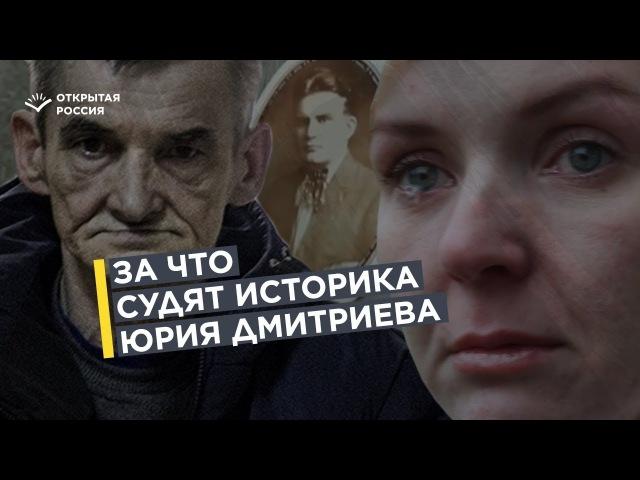 Пленник Сандармоха: зачто судят Юрия Дмитриева?