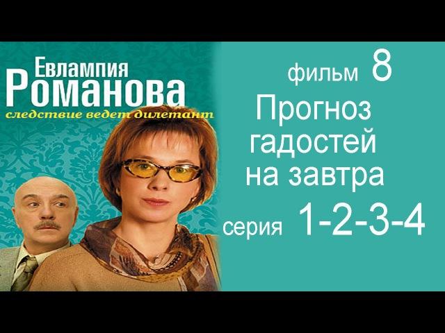 Евлампия Романова Следствие ведёт дилетант фильм 8 (Прогноз гадостей на завтра 1...