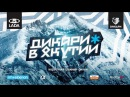 Дикари в Якутии Экспедиция LADA XRAY и LADA 4x4