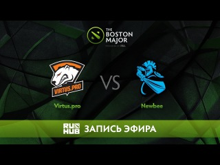 Virtus.pro vs Newbee - The Boston Major, Группа B [v1lat, LightOfHeaveN]