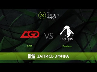 LGD vs Faceless - The Boston Major, Группа C [CaspeRRR, Droog]