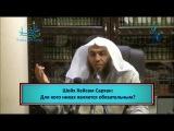 Для кого никах является обязательным - Шейх Хейсам Сархан