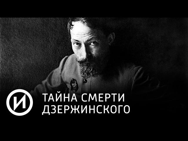 Тайна смерти Дзержинского | Телеканал История