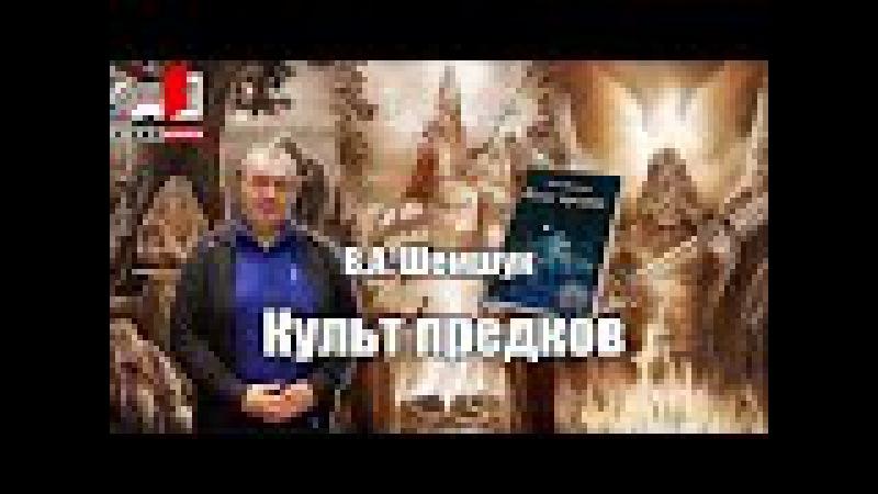 Владимир Шемшук, Культ Предков / Vladimir Shemshuk, Cult of Ancestors