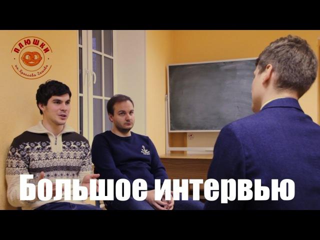 Плюшки им. Ярослава Гашека - о шутках, Высшей лиге КВН и Дмитрии Кравченко