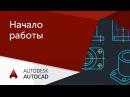 AutoCAD для начинающих Начало работы