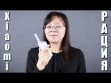 Рация Xiaomi MJDJJ01FY (Walkie Talkie) - Настройка и обзор от ru.GearBest.com