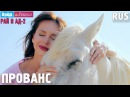 Орёл и Решка 15 сезон 6 серия Прованс Франция 2017