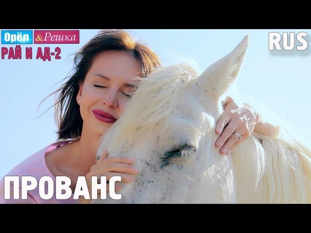 Прованс Орёл и Решка Рай и Ад 2 6 RUS смотреть онлайн без регистрации