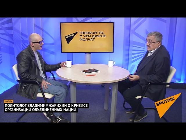 Армен Гаспарян и Владимир Жарихин. Кризис ООН (19.09.2017)