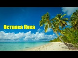 Острова КукаCook IslandsКрасивые острова, красивая музыка