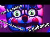 ТОП 5 ЛУЧШИХ ФНАФ ПЛЕЙСОВ В РОБЛОКС!!!!(НЕ РОЛЛПЛЕЙ)