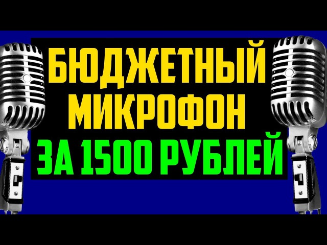 БЮДЖЕТНЫЙ МИКРОФОН ЗА 1500 РУБЛЕЙ
