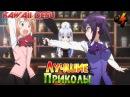 Самые Лучшие Аниме приколы под музыку 4 | Смешные моменты [ Anime Crack ]