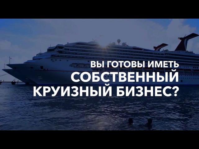 AT CRUISE - МЕЖДУНАРОДНЫЙ КЛУБ ПУТЕШЕСТВЕННИКОВ