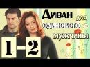 Диван для одинокого мужчины hd 1 2 серия Алексей Зубков фильм сериал