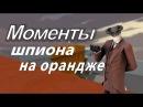 Моменты шпиона на орандже Team Fortress 2