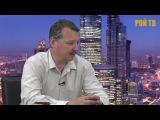Игорь Стрелков Элита планирует устранить Путина