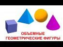 Карточки Домана часть 1 - Объемные геометрические фигуры, картинки геометрическ ...