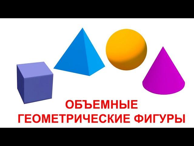 Карточки Домана часть 1 - Объемные геометрические фигуры, картинки геометрические фигуры для детей