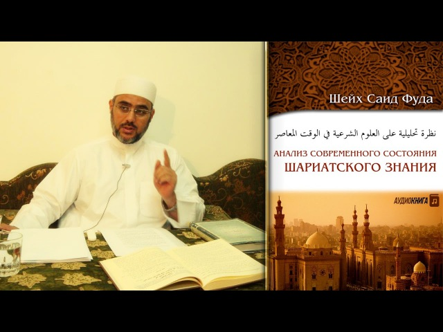 Анализ современного состояния шариатского знания - Шейх Саид Фуда