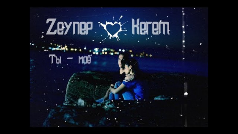FMV ┋В Ожидании Солнца Zeynep Kerem ►Ты Моё