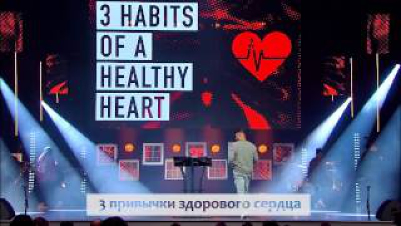 Стивен Фуртик - 3 привычки здорового сердца | Проповедь (2017)