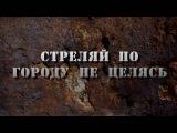 Реклама армии ДНР стреляй куда угодно - везде укропы бери что хочешь - все твоё.