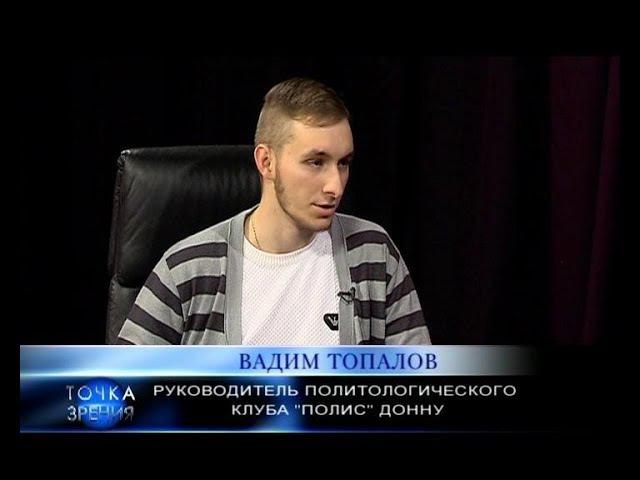 Вадим Топалов. Точка зрения. 02.11.17
