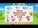Видеосъемка и фото выпускного в детском саду Санкт Петербург botsmanspb