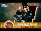 Живая струна Александр Иванов и гр.