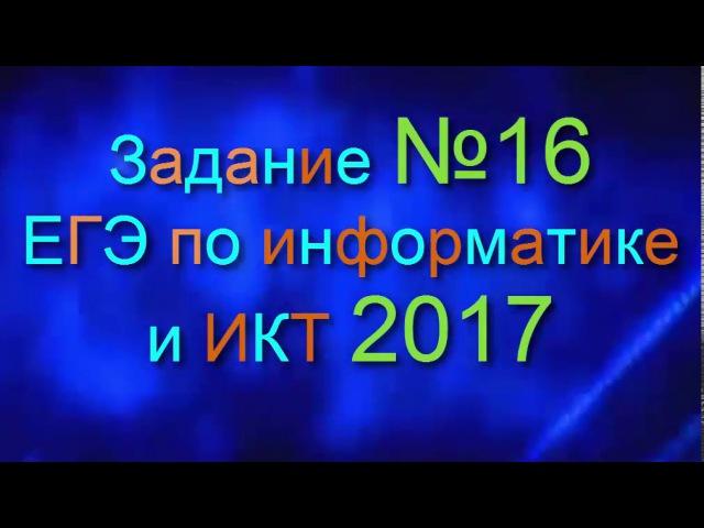 ЗАДАНИЕ 16. ЕГЭ по Информатике 2017. Системы счисления. Количество цифр