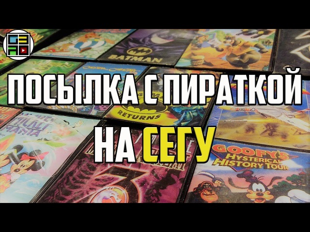 Посылка с пиратскими играми для Sega - Ленивый Анбоксинг