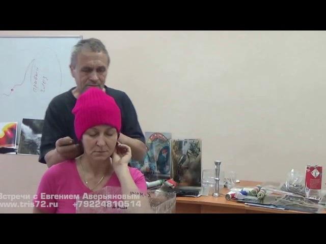 Евгений Аверьянов - Осевые камни против излучений
