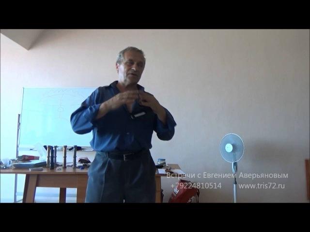Евгений Аверьянов - Знаки силы и выбор пути - часть 2