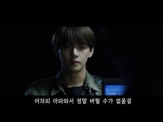 [방탄소년단BTS] WINGS 'Stigma' (뷔 solo) 뮤비FMV 한글자막full ver.