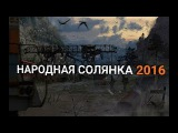 STREAM. STALKER НАРОДНАЯ СОЛЯНКА 2016. Часть 3.