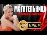 Новые мелодрамы 2016 МСТИТЕЛЬНИЦА (2016 г.) Русские сериалы новинки  Сериалы