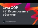 Java OOP. Урок 11. Клонирование объектов